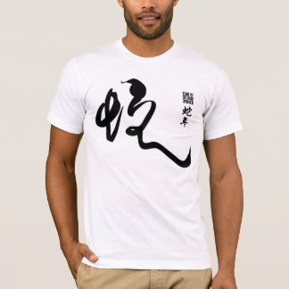Year of the Snake 2013 - Black Calligraphy T-Shirt
