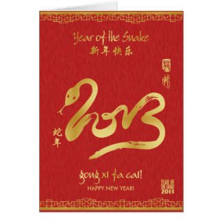 Year of the Snake 2013 - Gong Xi Fa Cai! Card