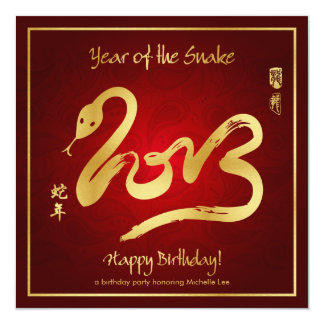Year of the Snake Birthday Invites