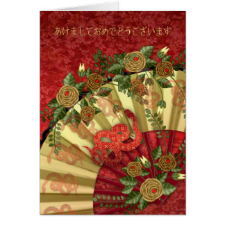 Year Of The Snake - Japanese New Year Card