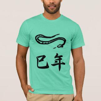 Year of the Snake Japanese Zodiac Kanji T-Shirt