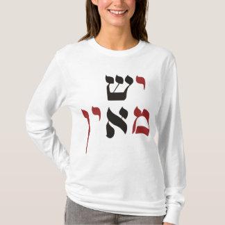 Yesh Meayin T-Shirt