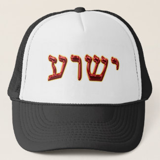 Yeshua Hebrew 02 Trucker Hat