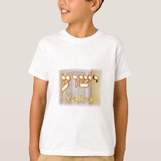 Yeshua in Hebrew T-Shirt