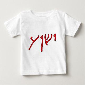 Yeshua Inscription Baby T-Shirt