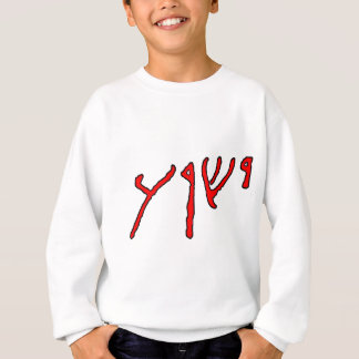Yeshua Inscription Sweatshirt