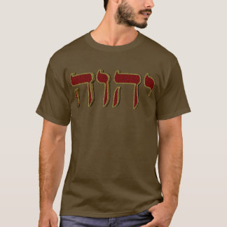 YHWH in Hebrew T-Shirt