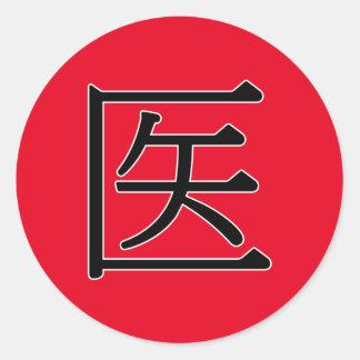 yī - 医 (doctor) round sticker