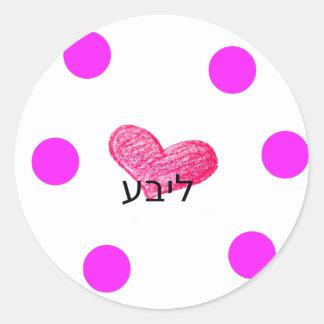Yiddish Language of Love Design Classic Round Sticker