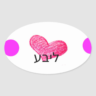 Yiddish Language of Love Design Oval Sticker