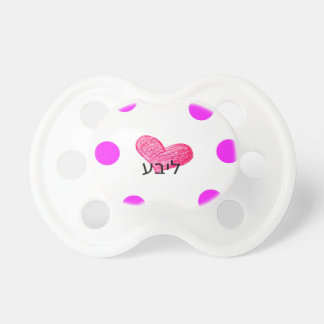 Yiddish Language of Love Design Pacifier