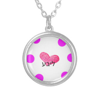 Yiddish Language of Love Design Silver Plated Necklace