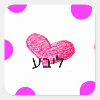 Yiddish Language of Love Design Square Sticker
