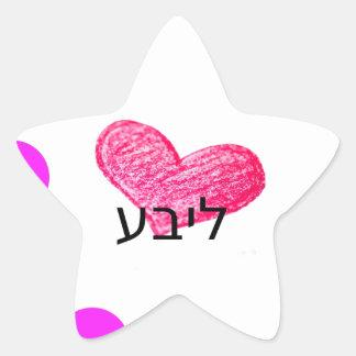 Yiddish Language of Love Design Star Sticker