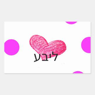 Yiddish Language of Love Design Sticker