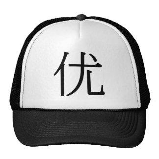 yōu - 优 (excellent) trucker hat
