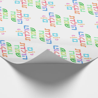 Yom Huledet Sameach Hebrew יום הולדת שמח GiftPaper Wrapping Paper