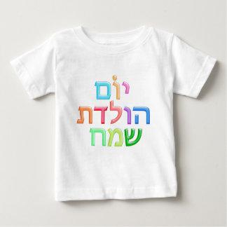 YOM HULEDET SAMEACH Hebrew fun Happy B-day Baby T-Shirt