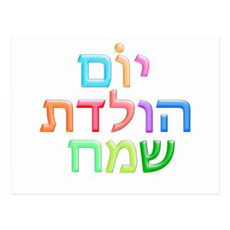 YOM HULEDET SAMEACH Hebrew fun Happy Bday postcard