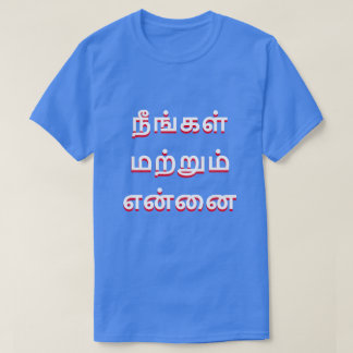you and me in Tamil (நீங்கள் மற்றும் என்னை) blue T-Shirt