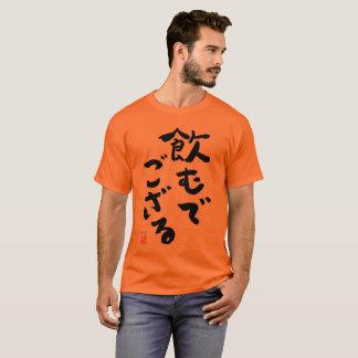 You drink being, the za ru T-Shirt