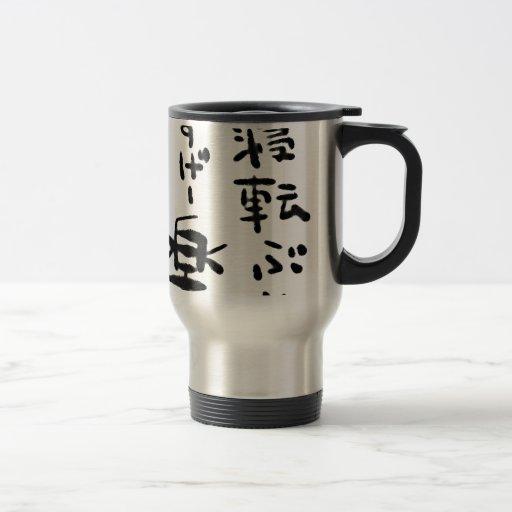 You sleep and it feels good mugs