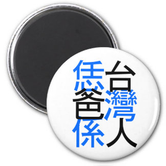 your dad is Taiwanese, Happy father day 2 Inch Round Magnet