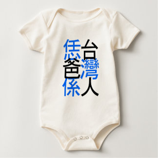 your dad is Taiwanese, Happy father day Baby Bodysuit