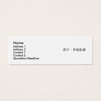 Your Kanji Name Card