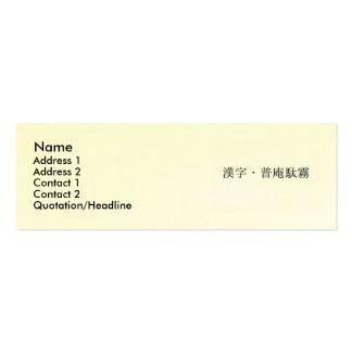 Your Kanji Name Card Business Cards
