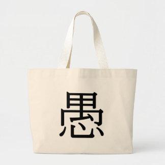 Yú - 愚 (to be stupid) large tote bag