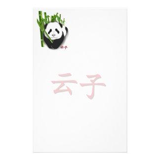 yun zi stationary stationery