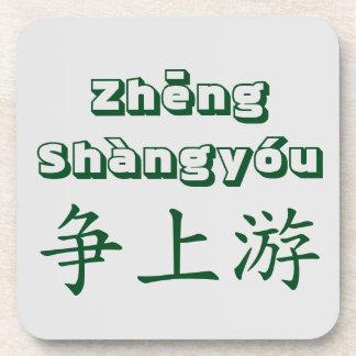 Zheng Shangyou - 争 上 游 - Card Game Coasters